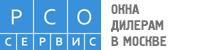 РСО Сервис предлагает окна дилерам