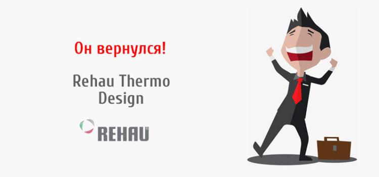 Рехау Термо Дизайн возвращается