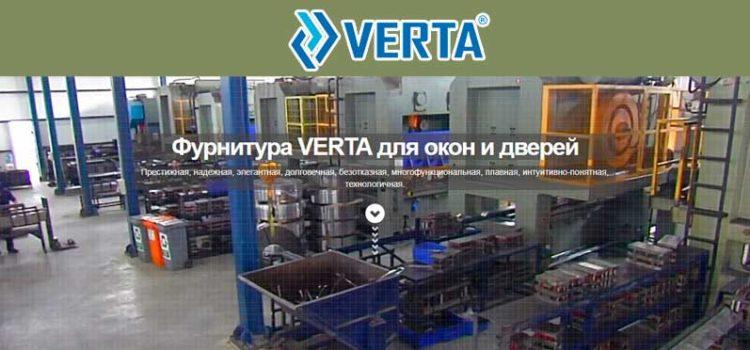 Фурнитура Verta для дилеров