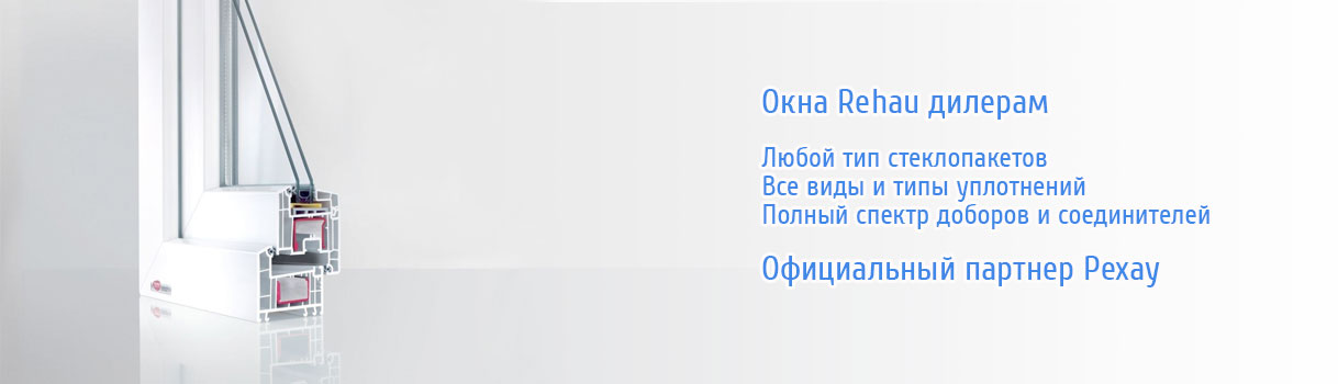Окна Rehau дилерам