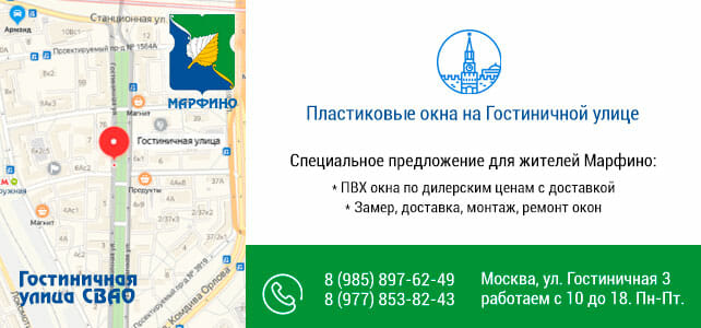 Окна пвх гостиничная улица Марфино СВАО Москва