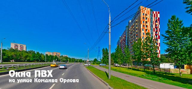 Пластиковые окна на улице Комдива Орлова в Москве в СВАО