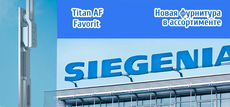 Фурнитура Siegenia Titan AF и Siegenia Favorit