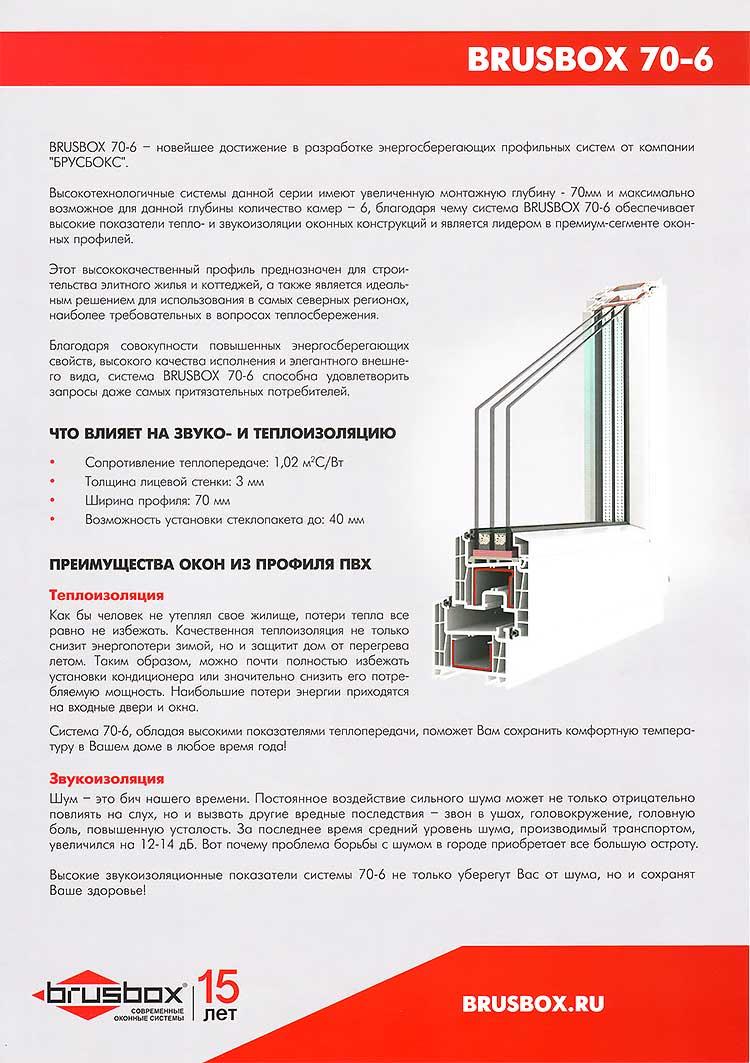 Брусбокс 70-6 премиальная система для дилеров и частных заказчиков