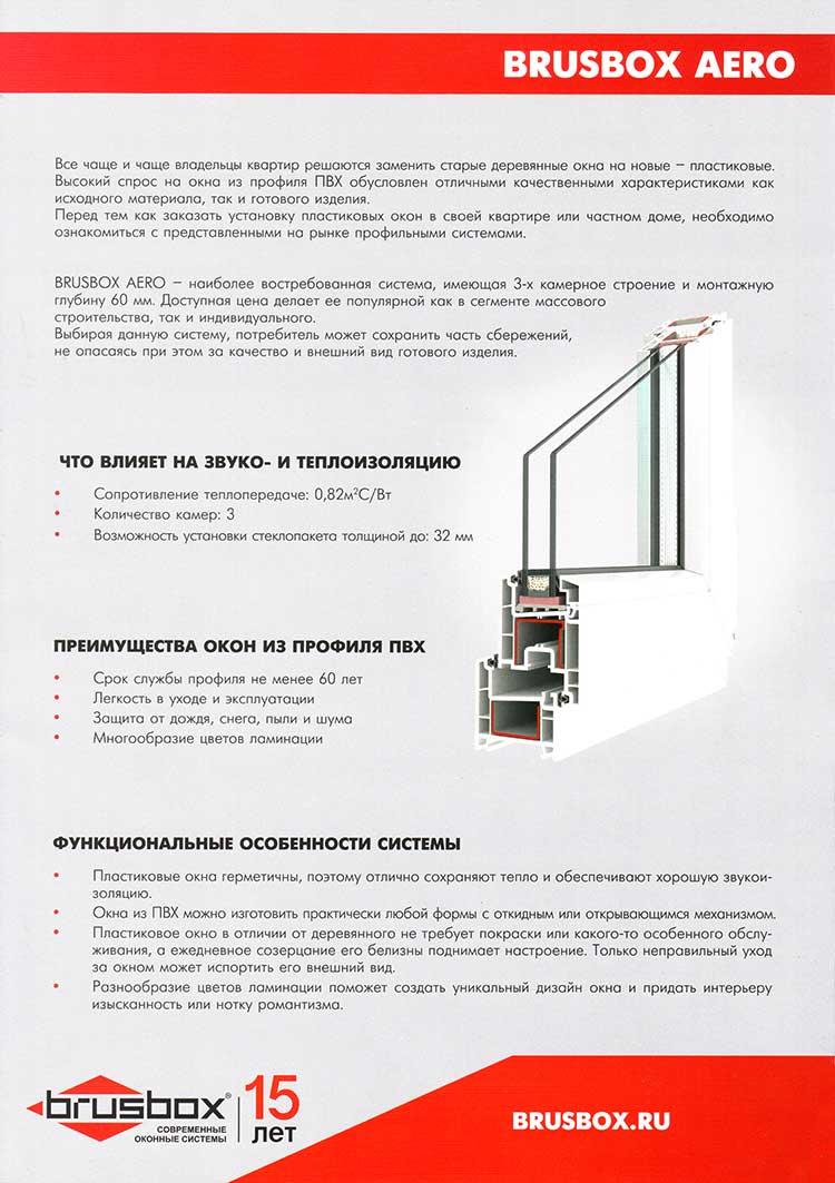 Брусбокс Аеро отличная ПВХ система для изготовления окон и дверей из ПВХ