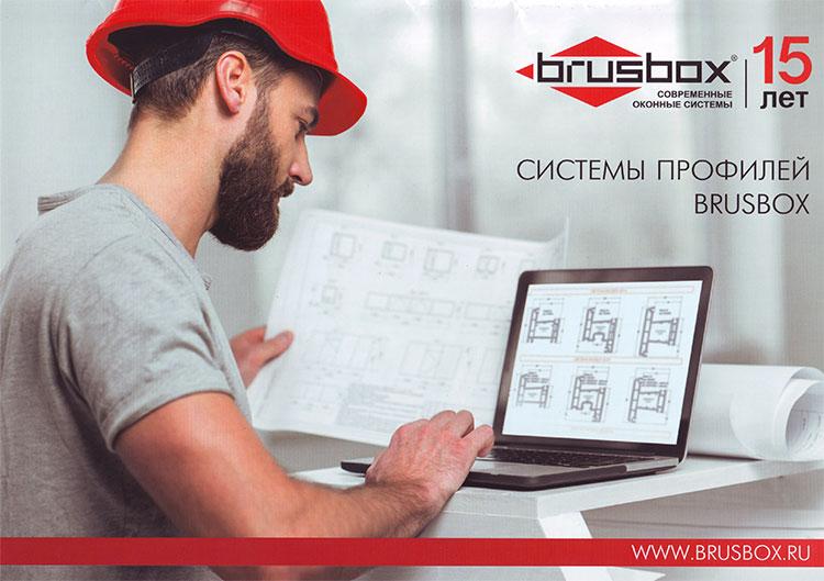 Brusbox системы профилей для окон и дверей
