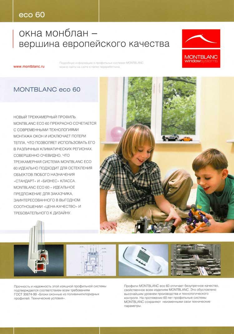 Montblanc Eco 60 | Монблан Эко 60 недорогая ПВХ система для дилеров