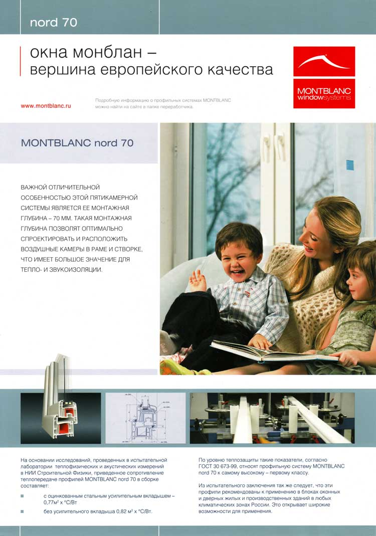 Montblanc Nord 70 качественная пятикамерная пвх система для окон и дверей