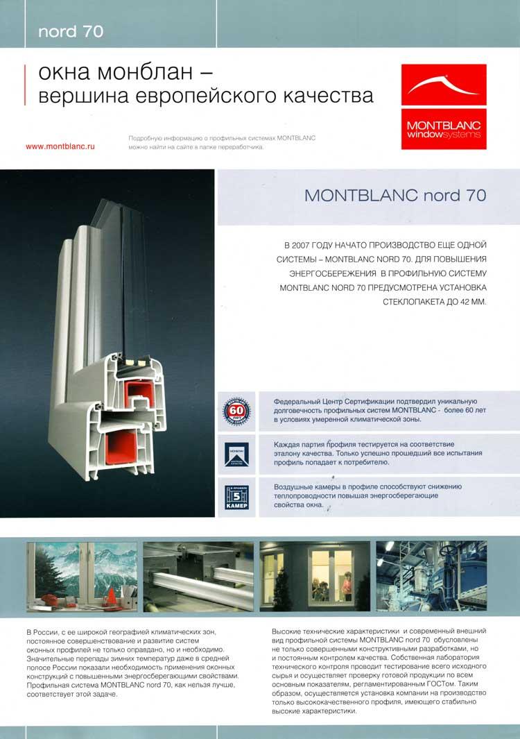 Монблан Норд 70 профильная ПВХ система глубиной 70 мм
