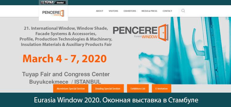 Eurasia Window 2020. Оконная выставка в Стамбуле