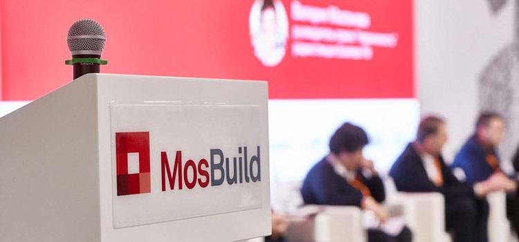 МосБилд 2020 трибуна для спикеров