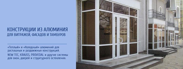 Алюминиевые конструкции от компании РСО Сервис в Москве