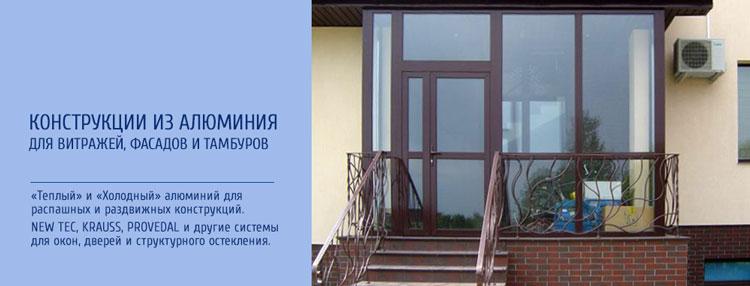 Окна из алюминия в Москве