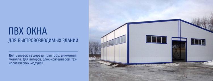 ПВХ окна для быстровозводимых зданий