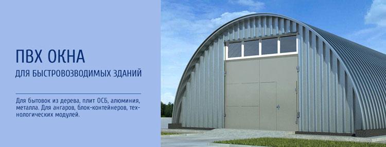 Окна для бысровозводимых зданий от производителя
