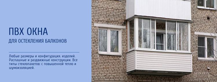 ПВХ и алюминий для остекления балконов в Москве
