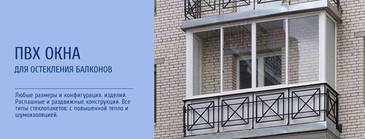 Окна для остекления балконов в Москве