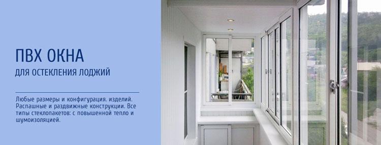 Окна для остекления лоджий в Москве