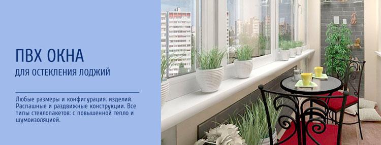 Окна для остекления лоджий и балконов