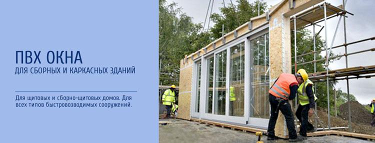 Окна для сборных домов в Москве