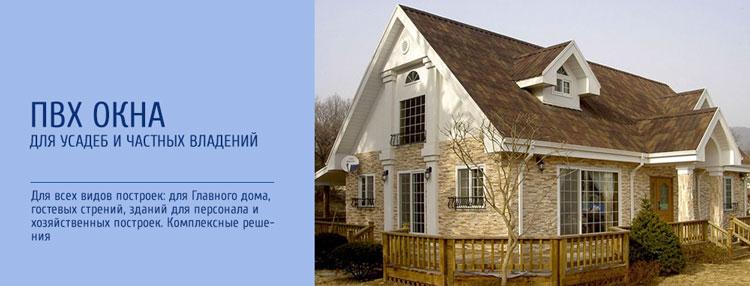 Окна ПВХ для усадеб и резиденций
