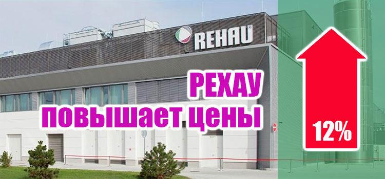Рехау повышает цены на пвх профили