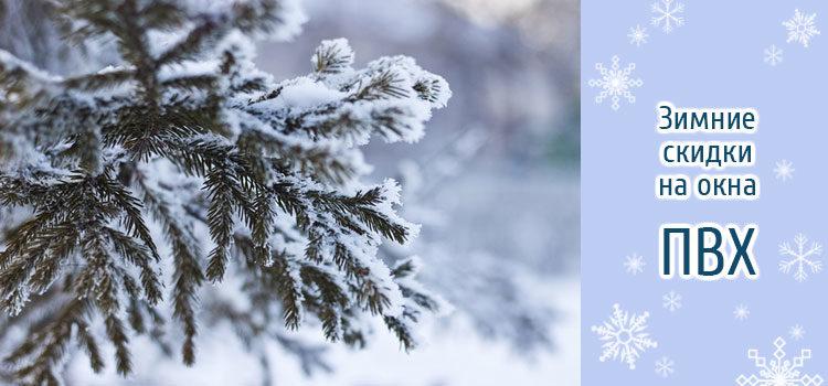 Зимние скидки на окна ПВХ