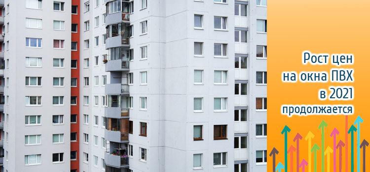 Рост цен на окна пвх в 2021 продолжается
